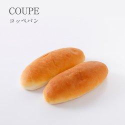 コッペパン (2個入り)