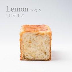 【季節限定】 レモンデニッシュ 1斤