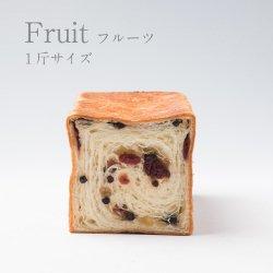 【季節限定】 フルーツヨーグルトデニッシュ 1斤