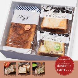 【送料無料ギフトセット:ボックス付き】シナモンりんご1斤とメープル・抹茶大納言各ハーフサイズの3点セット