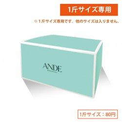 化粧箱(1斤サイズ用)