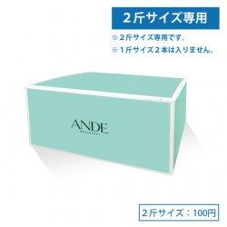 化粧箱(2斤サイズ用)