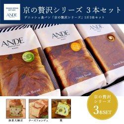 【デニッシュギフトセット:ボックス付き】『京の贅沢』シリーズ1ローフ(1斤)3本セット
