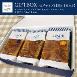 ギフトボックス・ホワイト※箱のみ(1斤サイズ3本用)[#033]