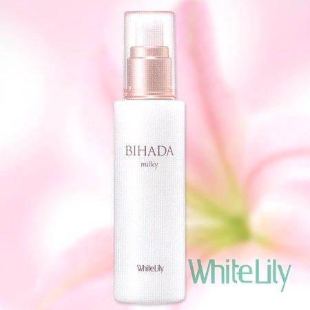 【ホワイトリリー化粧品】BIHADAミルキー(乳液)