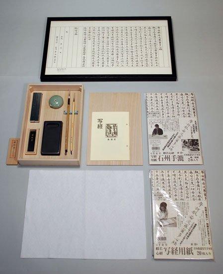 写経セットA(桐箱高級写経セット)