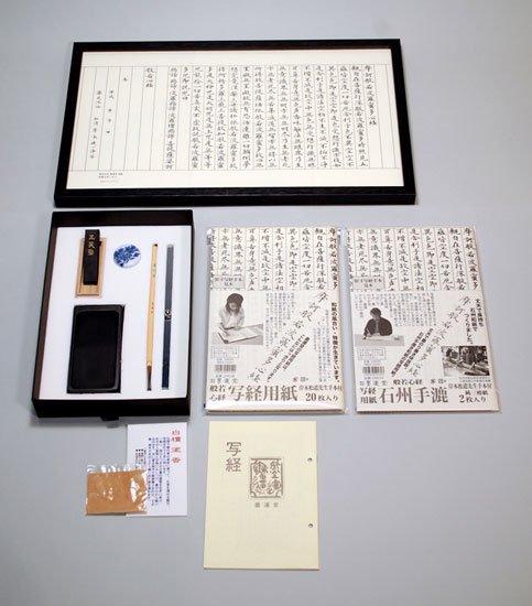写経セットB(引き出し式紙箱高級写経セット)