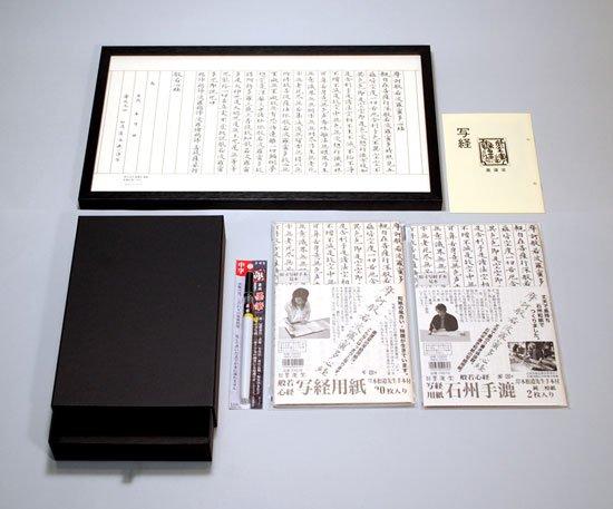 写経セットC(入門写経セット)