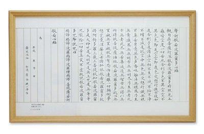 奈良物語オリジナル 木製写経専用額(白木)