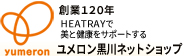 """HEATRAY(ヒートレイ)""製品メーカー ユメロン黒川ネットショップ【公式サイト】"