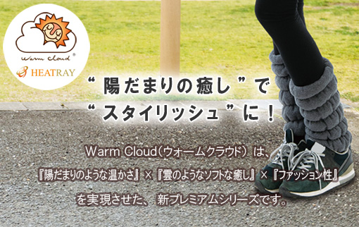 Warm Cloud