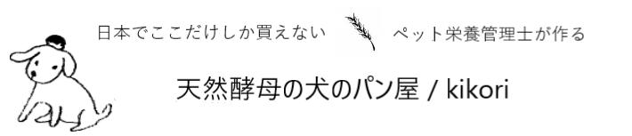 日本でここだけしか買えない、ペット栄養管理士がつくる!天然酵母の犬のパン屋 / kikori