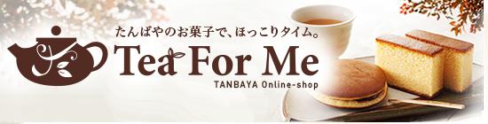 カステラ・どら焼きの通販|たんばや製菓オンラインショップ