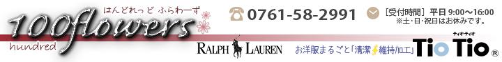 ラルフローレンのベビー服・子供服などの専門店 | 100フラワーズ