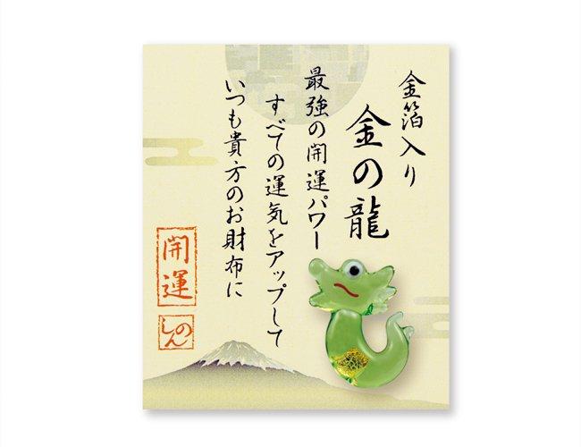「お財布に」金の龍