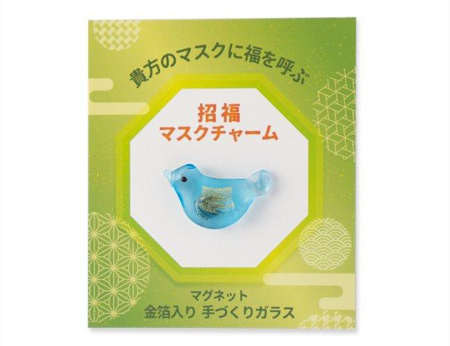 マスクチャーム〈招福〉青い鳥