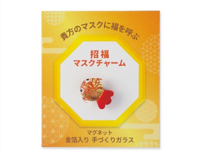 マスクチャーム〈招福〉子金魚