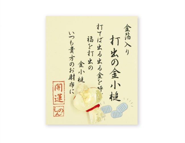 「お財布に」打出の金小槌