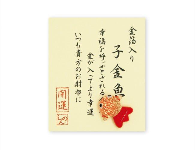 「お財布に」子金魚