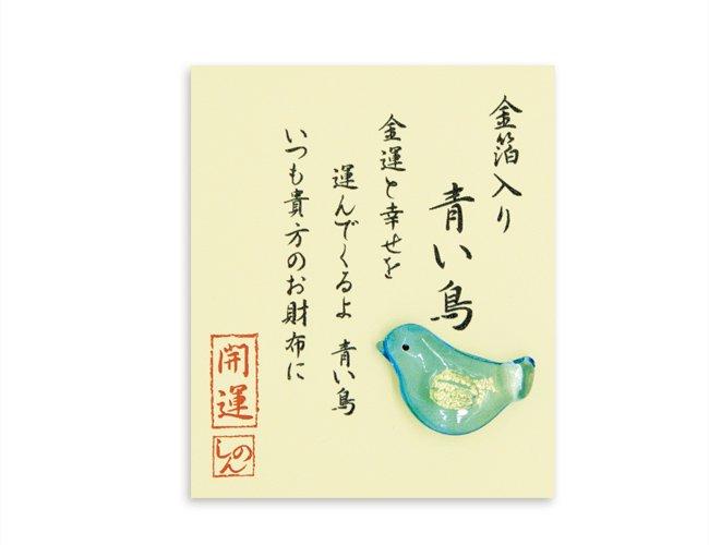 「お財布に」青い鳥