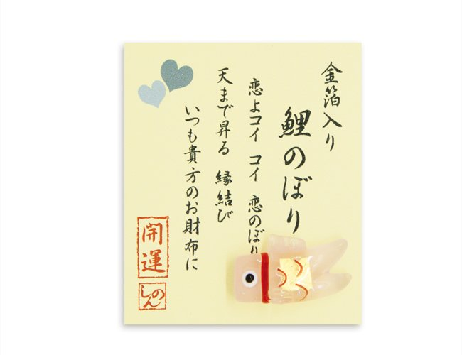 「お財布に」鯉のぼり