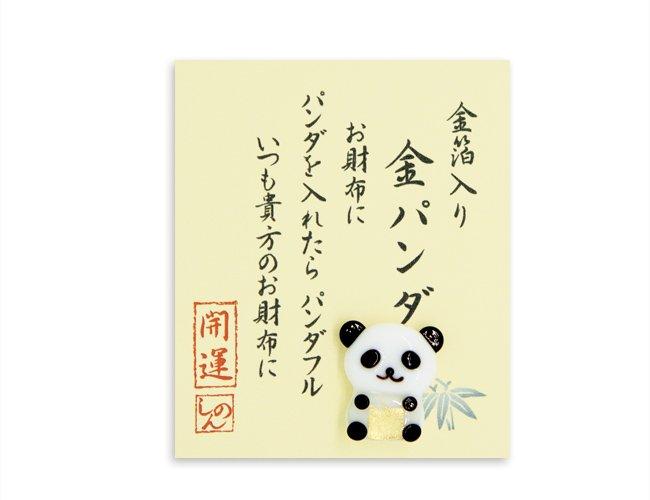 「お財布に」金パンダ
