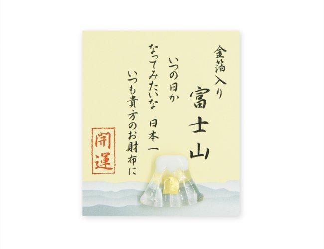 「お財布に」富士山