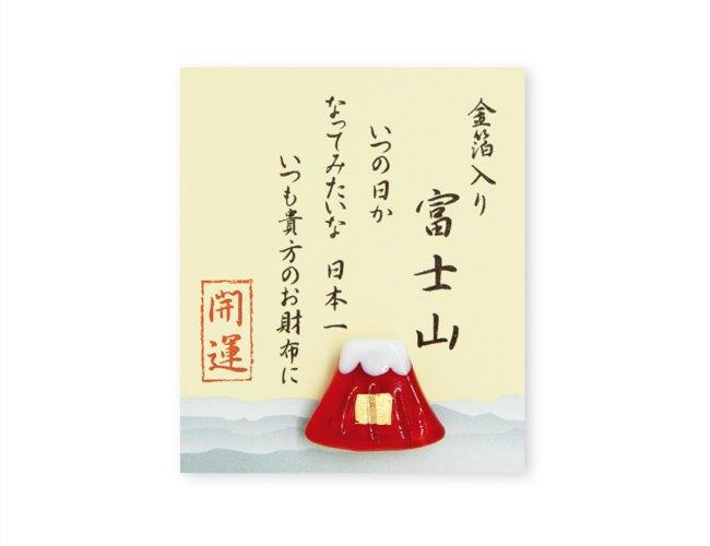 「お財布に」赤富士