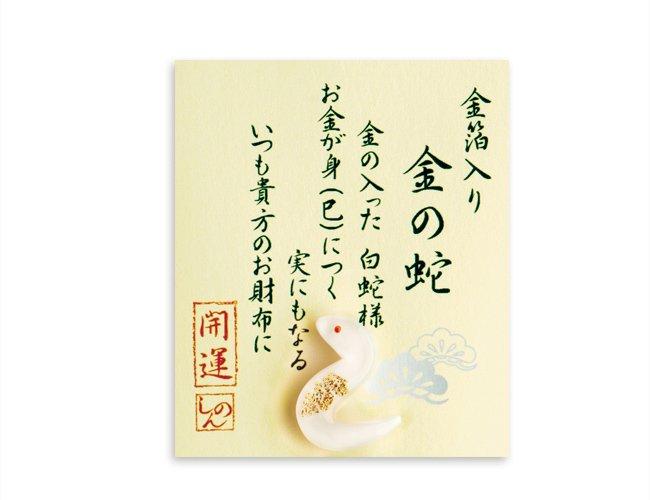 「お財布に」金の蛇