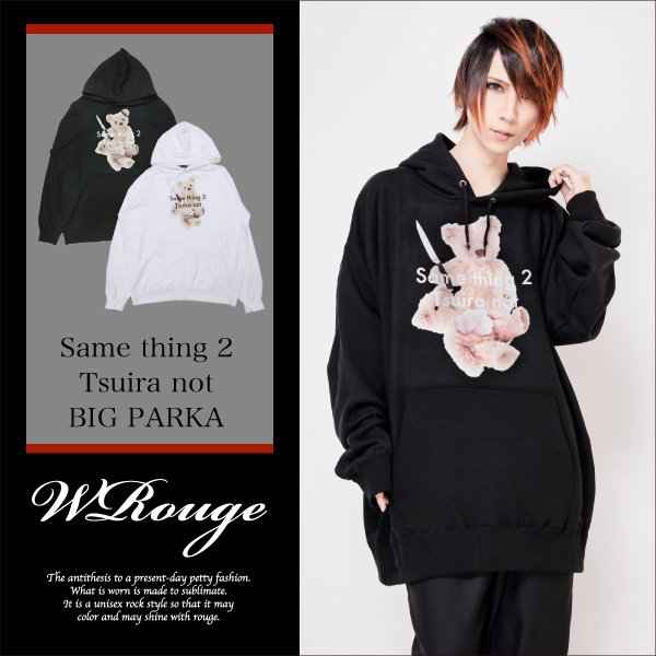 WRouge(ルージュ)Same thing 2 Tsuira not BIGパーカー【先行予約商品】