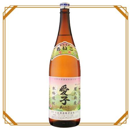 愛子 1800ml 【三岳酒造】