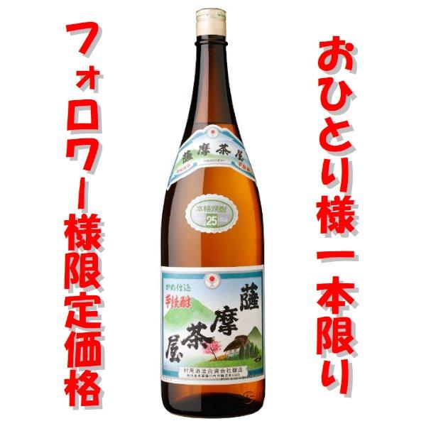 インスタグラムフォロワー様限定特別価格 薩摩茶屋 1800ml 【村尾酒造合資会社】