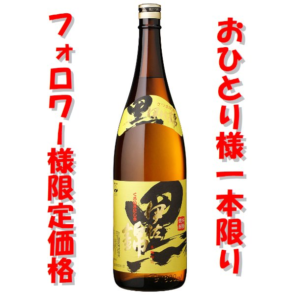 インスタグラムフォロワー様限定特別価格 黒伊佐錦 1800ml   【大口酒造】