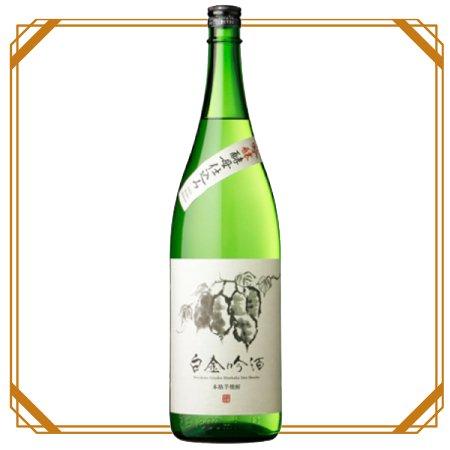 白金吟酒 1800ml 【白金酒造】