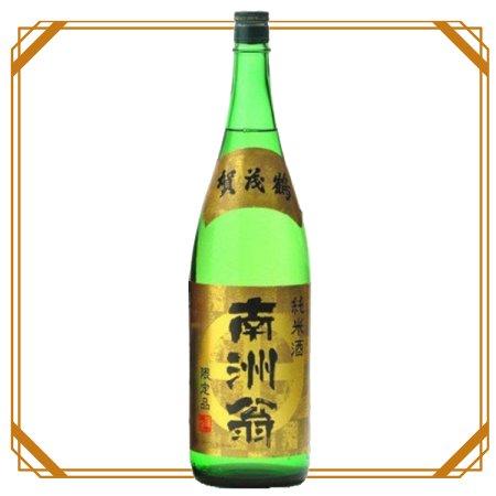 賀茂鶴 南州翁 純米酒 1800ml  【賀茂鶴酒造】