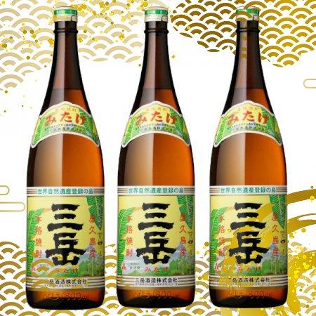 三岳 1800ml 3本セット 【三岳酒造】