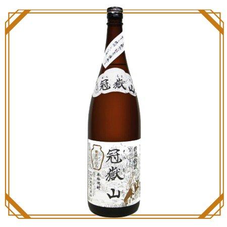 冠嶽山(カンムリダケ)甕壺仕込み 1800ml 【山元酒造】