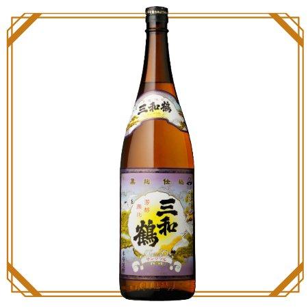 三和鶴 黒 1800ml 【三和酒造】