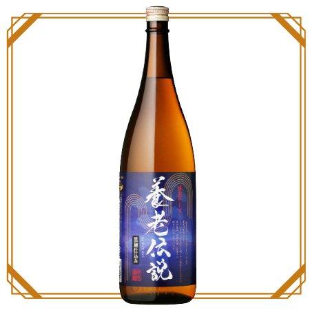 養老伝説 1800ml 【中俣酒造】