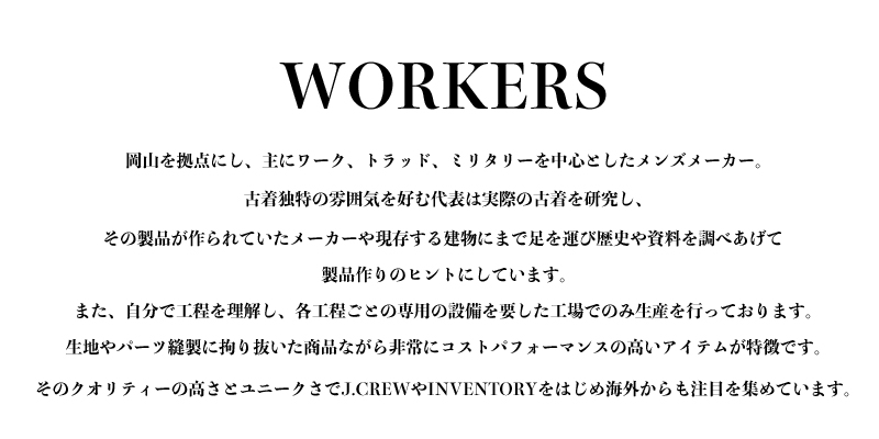 workers,通販