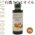スーパーフード 有機クルミオイル/ウォールナッツオイル 90g【生活の木】