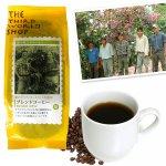 ブレンドコーヒー<豆>中深煎り 200g【地球食/第3世界ショップ】