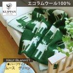 ラムウールブランケット ハーフサイズ 90×130cm ムース<グリーン>【KLIPPAN】