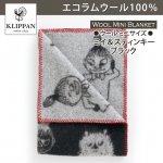 ラムウールミニブランケット 65×90cm ミイ&スティンキー<ブラック>【KLIPPAN】