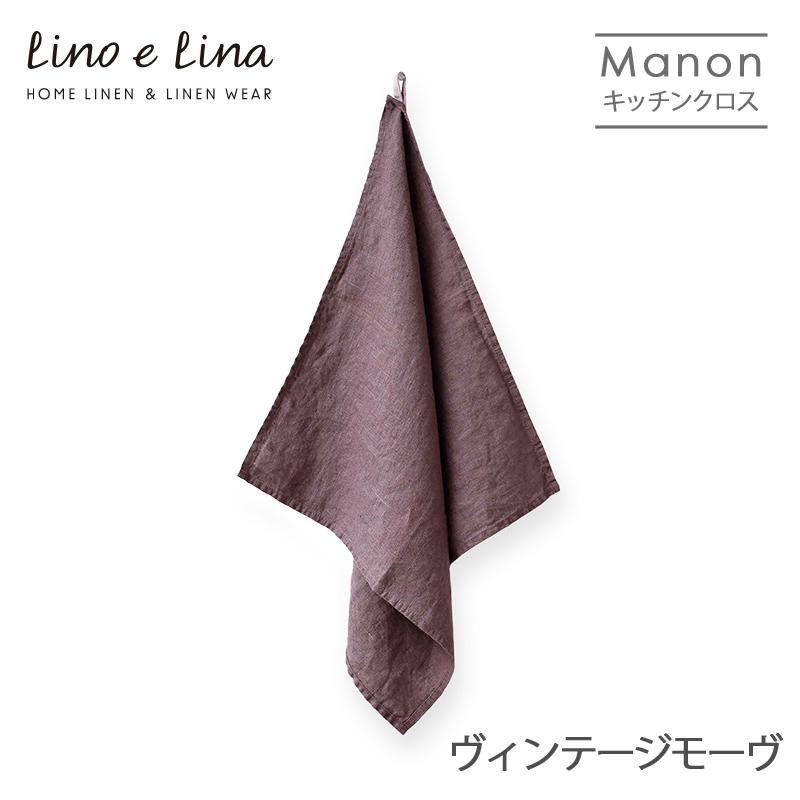 リネンキッチンクロス マノン<ヴィンテージモーヴ>K351【リーノ・エ・リーナ/Lino e Lina】