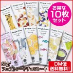【People Tree】フェアトレード板チョコレート お得な10種類セット<送料無料・DM便発送><img class='new_mark_img2' src='https://img.shop-pro.jp/img/new/icons5.gif' style='border:none;display:inline;margin:0px;padding:0px;width:auto;' />