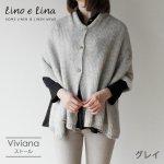 アルパカストール Viviana ヴィヴィアナ<グレイ>Z636【リーノ・エ・リーナ/Lino e Lina】
