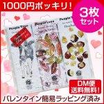 バレンタイン簡易ラッピング済【People Tree】フェアトレード板チョコレート3枚セット<送料無料・DM便発送>