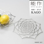 501411 KAGO ダリア【能作】<img class='new_mark_img2' src='https://img.shop-pro.jp/img/new/icons57.gif' style='border:none;display:inline;margin:0px;padding:0px;width:auto;' />