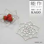 501412 KAGO ローズ【能作】<img class='new_mark_img2' src='https://img.shop-pro.jp/img/new/icons5.gif' style='border:none;display:inline;margin:0px;padding:0px;width:auto;' />